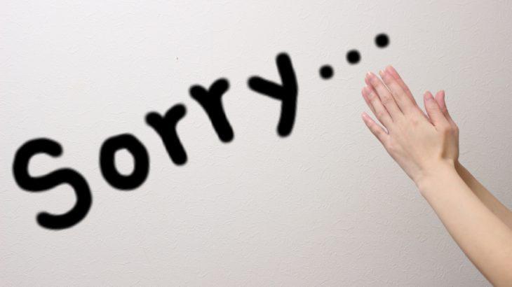 謝って済むならそっちの方が楽。