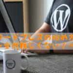 ワードプレスの始め方【全然難しくない!】