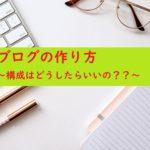 お手軽。ブログの作り方術【目線が大事】