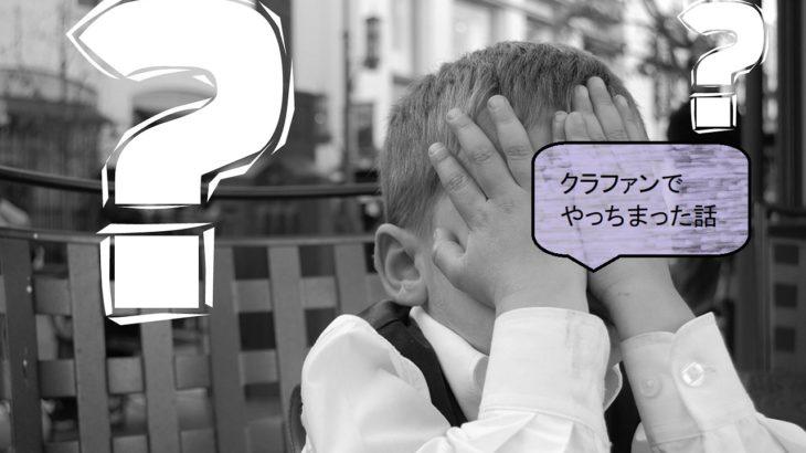 クラウドファンディング失敗談【見えた課題編!】