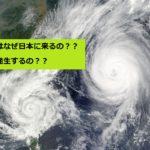 台風が日本によく来る理由