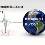 なぜ、日本は地震が多いの??