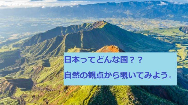 日本の自然災害について
