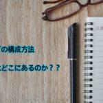 ブログの本質を考えて文章構成を組み立てる方法