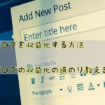 ブログを収益化する方法【ワードプレス導入編】