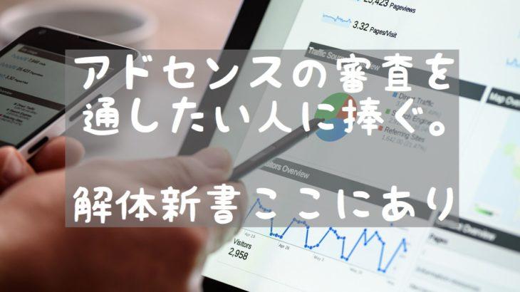 【収益化したい】グーグルアドセンスの審査に通る4つのポイント!