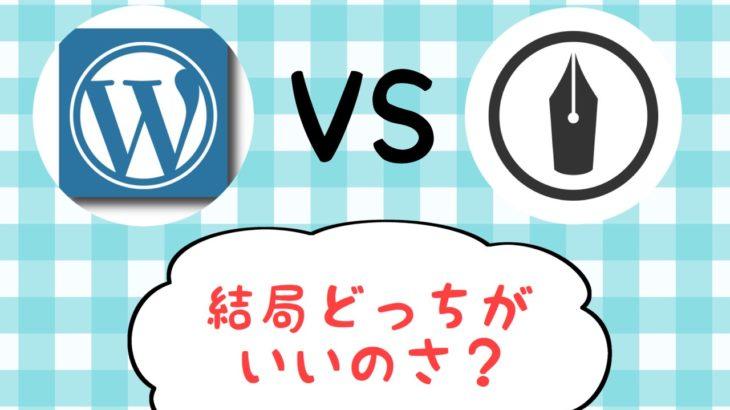『はてなブログ』VS『ワードプレス』始めるならどっち?