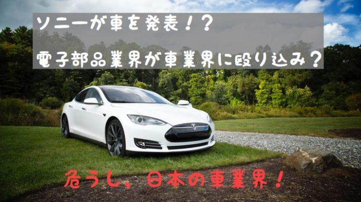ソニーが電気自動車を発表!?【変わる車業界の実態】