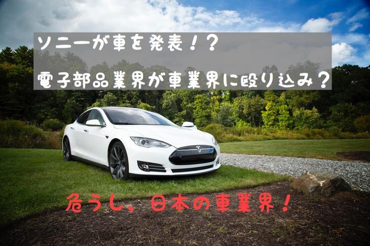 ソニー 電気 自動車