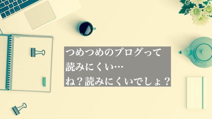 【ブログ書き方講座】行間を駆使して読みやすい文章を作ろう!