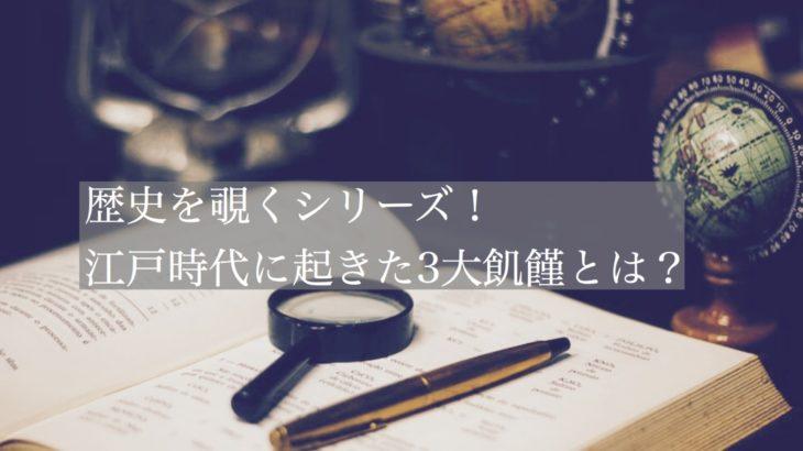 『歴史を振り返る』江戸時代におきた3大飢饉とは何なのか?