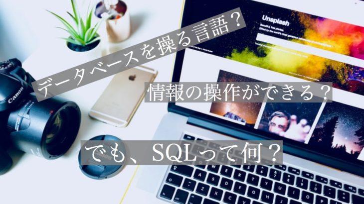 SQLとは?データベースを操る『案内人』