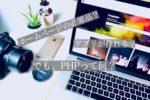 PHPとは?ホームページ制作には欠かせない『必須スキル』