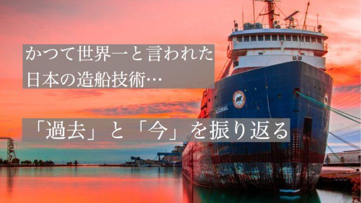 船舶の歴史。昔の日本の造船技術