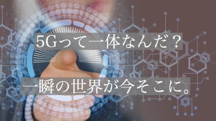 5Gって何?世界のネットワークを支える『次世代通信』