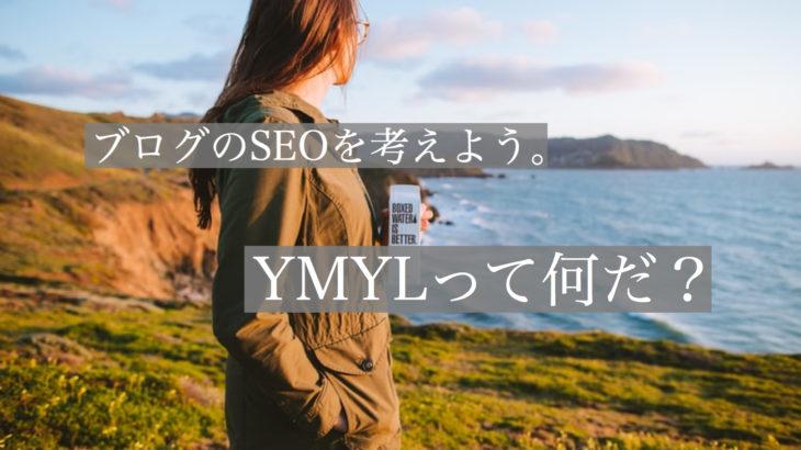 ブログの書き方。ジャンル選定『YMYL』に注意せよ。